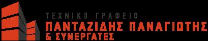 Τεχνικό γραφείο Πανταζίδης Παναγιώτης & Συνεργάτες